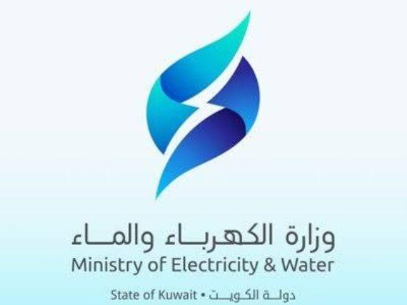 طريقة دفع فواتير الكهرباء اون لاين في الكويت 2020