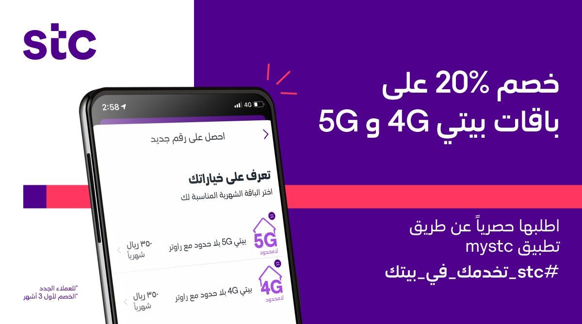 أسعار باقات بيتي لاسلكي 5G من STC
