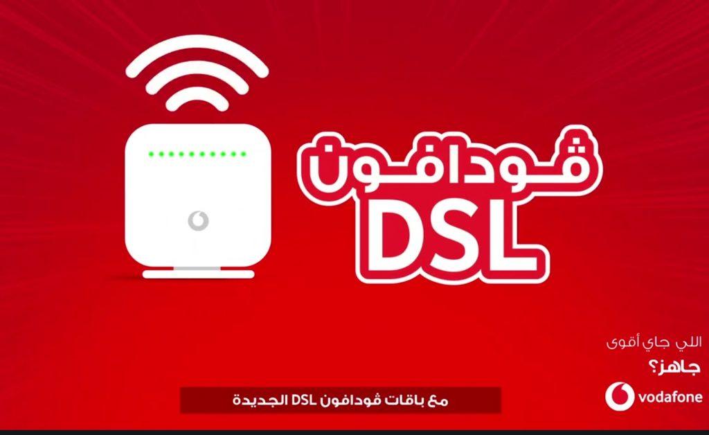أسعار باقات وعروض الإنترنت المنزلي DSL