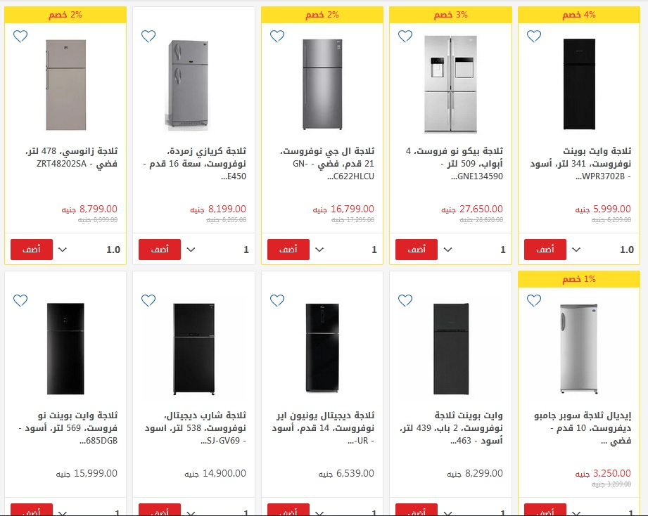 اسعار وعروض الثلاجات في كارفور مصر 2020 جميع الأنواع