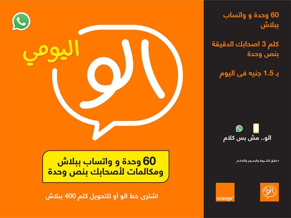 تفاصيل أسعار أنظمة ألو من أورنج مصر