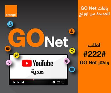 تفاصيل أسعار باقات GO-Net من أورنج مصر
