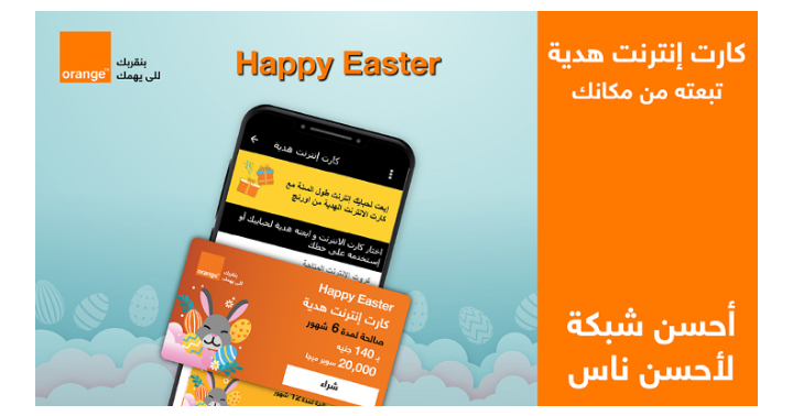تفاصيل أسعار كارت الإنترنت الهدية من أورنج مصر