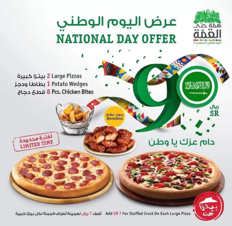عروض العيد الوطني في السعوديه ٢٠٢٠