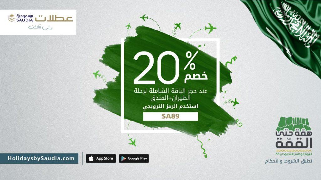 عروض العيد الوطني في السعوديه ١٤٤١